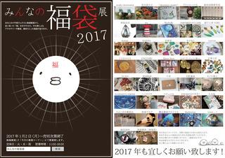 2017minfuku.jpg