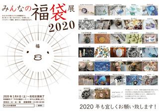 2020fukubukuro.jpg