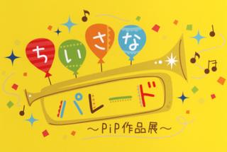 ちいさなパレードDM.jpg