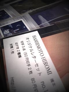 切手展.JPG