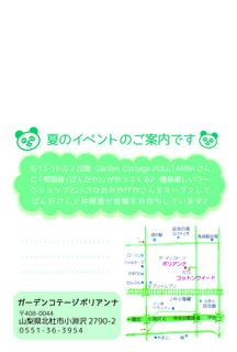 PA_card_ura2.jpg
