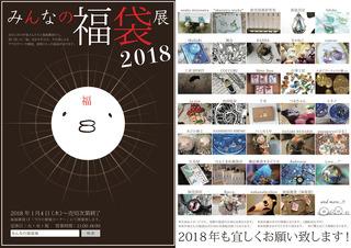 minfuku-2018.jpg